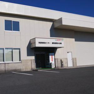 秋田物流センター御所野湯本B棟 B-2 室