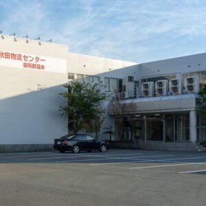 秋田物流センター御所野 A-2号室 (2021年12月中旬頃より入居可)